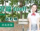 上海托福暑期培训 模拟真实工作 秘书式订制课程