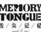 舌尖记忆餐厅加盟