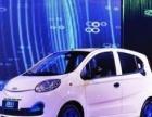 奇瑞EQ新能源加盟 电动车 投资金额 1-5万元