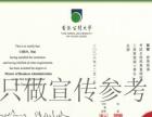 香港公开大学安徽班招生简章