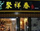 聚祥春告诉您茶叶连锁店中龙井茶的保存法