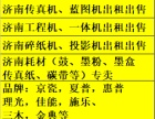 济南复印机专卖 激光彩色/黑白复印机销售中心