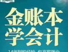 星沙汽车站附近报名零基础学会计 选金账本 推荐就业