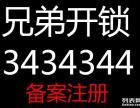 菏泽 兄弟 开锁 137 0040 0153