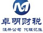 上海营业执照代办