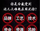北京车质尚改装招商加盟