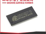 供應 鈺創 EM63A165TS-6G 全新原裝正品