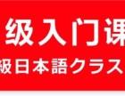 重庆日语培训 番西教育 零基础N5初级寒假班