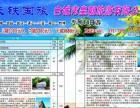 火车专列14日游武汉越南北海桂林3月发团价格最优