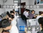 长春cad培训哪里好 优学府计算机CAD软件短期速成包会