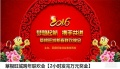草根旺城猴年新春联欢晚会全国联网直播