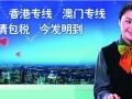 萧山到台湾物流货运/萧山到台湾专线代理/萧山发货到台湾物流