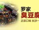 罗家臭豆腐连锁小吃加盟 罗家臭豆腐加盟费用及条件