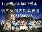 苏州二手饭店设备回收 苏州KTV设备回收 酒店宾馆拆除回收
