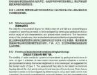 英语翻译服务(个人)