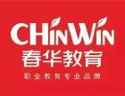 文字表格处理办公自动化培训报名到绍兴春华学校