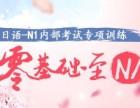 北京零基礎日語培訓,高考日語培訓班,日語N3-N1短期班