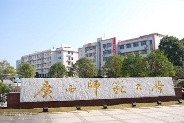 广西师范大学函授2018火热的专业 汉语言文学
