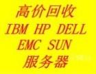 无锡回收各种服务器硬盘内存条CPU机房设备