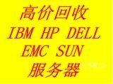 上海各种服务器交换机工作站存储硬盘内存条HBA卡回收