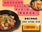 黄焖鸡米饭0元加盟