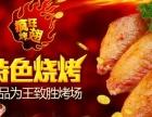 武汉疯狂烤翅加盟费多少,怎么加盟疯狂烤翅