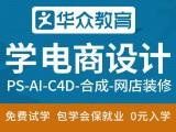 东莞高埗附近学平面设计,电商设计培训学校,到华众教育