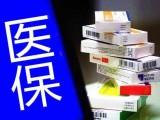 北京保险代办公司社保代缴公积金代缴个税申报