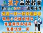 苍南灵溪英才教育-补习,家教,培训辅导