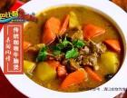 广东肉蟹煲价格巴比酷肉蟹煲加盟