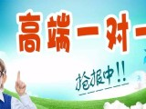 邯郸专业的高中辅导班 专业的高中辅导