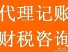 武汉专业代理记账 纳税申报 税务咨询 注册公司等业务