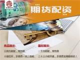东莞吉期旺配资国际期货配资1000元起-0利息专业团队