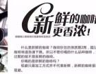 上海咖啡店加盟需要掌握的营销思路!