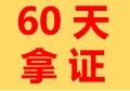 杨浦逸仙路驾校5600元全包,可分期付款,签合同,包教包会