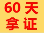 宝山逸仙路驾校60天拿证,上海学车不计学时,自由约车不限时