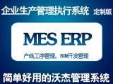 生产管理软件定制/企业生产ERP管理/生产供应链管理/企业管理软
