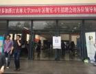 燕泥地热地板前往浙江农林大学寻求人才战略合作