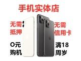 广州苹果手机 满18岁即可0首付 oppo苹果 华为vivo