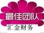 李士莹-代办公司注册 工商年检