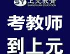 镇江大市口零基础考教师证难不难教师证笔试面试