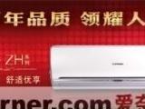 北京-三菱重工空调ZH系列1.5P冷暖挂