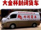 南京大金杯封闭货车送货搬家 长短途送货包车 面包车提货拉货
