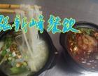 川味小吃砂锅米线酸辣粉小吃配料配方等陕西小吃技术