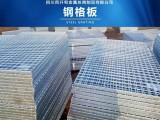 四川成都污水處理鋼格板排水溝蓋板電廠平臺鋼格板廠家聯系方式