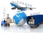 东莞常平寄货发台湾快递集运可以做COD小包物流上门服务的公司