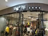 成都芝麻e柜品牌女装店/0加盟费创业/免费铺货/0库存