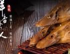 上海留夫鸭跟周黑鸭一样么 留夫鸭加盟需要多少钱 加盟费多少