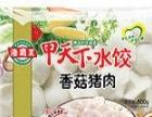 春节元宵汤圆团购