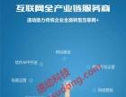 楚雄四合一快速建网站